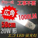 led蛍光灯20w形グロー式工事不要直管58cm昼白色昼光色白色電球色選択[TUBE-60P-X]