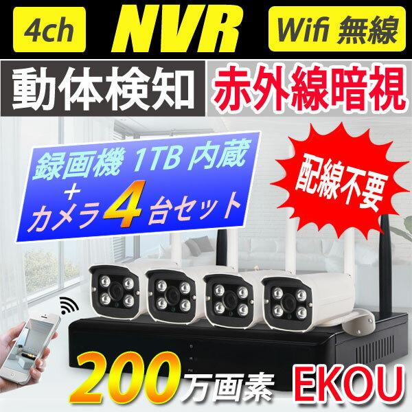 200万画素無線防犯カメラ4台とNVR録画機セット 1TB HDD内蔵 配線工事不要 屋内・屋外 暗視 遠隔 監視カメラ ワイヤレス rcd-IPC2-4set