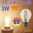 LED電球 E17 フィラメント 3W 360LM クリア広角360度 LED電球 E17 LED 電球 電球色 E17-3WA-Y