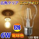 [ポイント最大11倍]LED電球 E26 600LM フィラメント 一般電球 6W クリア広角360度 LED電球 E26 LED電球 電球色 エジソンランプ エジソン球 E26-6WA-Y
