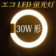 led蛍光灯 丸型 30w形 グロー式工事不要 口金回転式 電球色 サークライン [PAI-30C-Y]