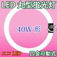 led蛍光灯 丸形 40w形 グロー式工事不要 口金回転式 昼白色 サークライン LED 蛍光灯 丸型 40W型 [PAI-40-C]