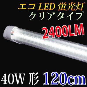 LED蛍光灯グロー式器具なら工事不要な高輝度LED蛍光灯 40W形 クリアタイプ120cm 昼白色 条件付...