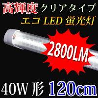 led蛍光灯40w形高輝度クリアタイプ2800lm直管LED蛍光灯グロー式工事不要120cm昼白色[TUBE-120GA-CL]