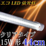 //thumbnail.image.rakuten.co.jp/@0_mall/eco-led/cabinet/rktube-44-cl_01.jpg?_ex=162x162