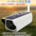 ソーラー防犯カメラ 防犯カメラ ワイヤレス 200万画素 ソーラー充電 電源不要 屋外 防水 WIFIネットワーク 監視カメラ 人感録画 完全コードレス トレイルカメラ solar-cam-p 2