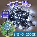 イルミネーション LED 屋外 防滴 ソーラー LEDイルミ...