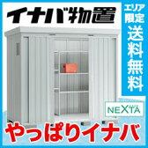 イナバ物置 ネクスタ NXN-36S スタンダード 一般型 [収納庫/収納/屋外収納庫/屋外/倉庫/NEXTA/大型/中型/激安/価格/小屋/ガーデニング/庭/いなば/いなば物置/稲葉/ものおき/物置き]