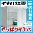 イナバ物置 ネクスタ NXN-40S スタンダード 一般型 [収納庫/収納/屋外収納庫/屋外/倉庫/NEXTA/大型/中型/激安/価格/小屋/ガーデニング/庭/いなば/いなば物置/稲葉/ものおき/物置き]