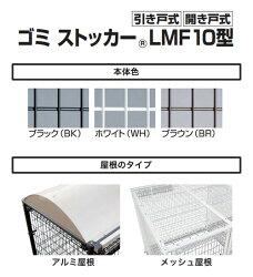 シコクゴミストッカーLMF10型引き戸式アルミ屋根アンカー式GSM10-A2010幅2135×奥行1176×高さ2085mm※お客様組立品