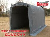 TOSHO(トーショー) バイクガレージ ガレイジーGAREASY(ロング&ワイド) SH-300-162[バイクガレージ/ガレージ バイク/自転車置き場/DIY/ばいくがれーじ/駐輪/ガレージ お手軽/サイクルハウス]