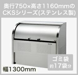 ダイケン ステンレス クリーンストッカーCKS型 CKS-1307 (旧CKS-1300型) 幅1300×奥行750×高さ1160mm ※お客様組立品:環境生活