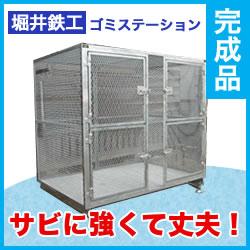 堀井鉄工ゴミステーションBX-Z02(網目仕様)幅1860×奥行1240×高さ1660mm※完成品