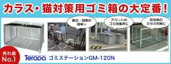 テラダゴミステーションGM-120N幅1200×奥行610×高さ770mm※お客様組立品