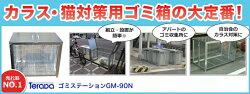 テラダゴミステーションGM-90N幅900×奥行610×高さ770mm※お客様組立品