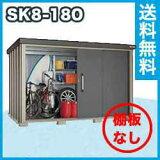 サンキン物置 SK8-180 一般地型 【棚板なし】幅3096×奥行2145×高さ1940mm