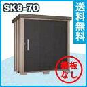 サンキン物置 SK8-70 一般地型 【棚板なし】幅1896×奥行1345×高さ1940mm