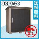 【標準組立工事付】サンキン物置 SK8S-70 積雪地型 【棚板なし】...