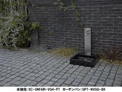 水栓柱一式セット水栓柱アンフェアヴォーグ(塗)SC-UNFAIR-VG4-WH+ガーデンパンNEWヴォーグGPT-NVGG-BK+蛇口JA-GRH-COSTA-L