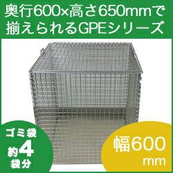 折畳み可能なゴミ収集庫リサイクルボックスGPE-200(仕切板なし)幅600×奥行600×高さ650mm