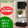 グリーンライフ 【ポストスタンドセット】 ダイヤル錠ポストFH-614D