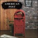 【送料別途】セトクラフト 大型郵便物対応!セトクラフト ワイドな投函口・収納スペース付き アメリカンポスト(レッド) SI-2857-RD