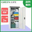 グリーンライフ物置 扉式収納庫(ハーフ棚板仕様)TBJ-132HT [収納庫/収納/倉庫/激安/安い/価格/小屋/小型/ガーデニング/庭/ものおき/物置き]