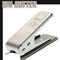 Micro SIM カッター 【あす楽対応】【あす楽_土曜営業】