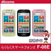 【送料無料!未使用】docomoらくらくスマートフォン2F-08E(3色展開)【スマートフォン】【あす楽対応】【携帯電話】【白ロム】