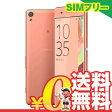 新品 未使用 Sony Xperia XA Dual F3116 [Rose Gold 16GB 海外版] SIMフリー スマホ 本体 送料無料【当社6ヶ月保証】【中古】 【 携帯少年 】