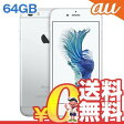 新品 未使用 iPhone6s 64GB A1688 (MKQP2J/A) シルバー au スマホ 白ロム 本体 送料無料【当社6ヶ月保証】【中古】 【 携帯少年 】
