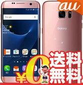 新品 未使用 GALAXY S7 edge SCV33 Pink Gold au スマホ 白ロム 本体 送料無料【当社6ヶ月保証】【中古】 【 携帯少年 】