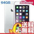 白ロム docomo iPhone6 Plus A1524 (MGAJ2J/A) 64GB シルバー[中古Aランク]【当社1ヶ月間保証】 スマホ 中古 本体 送料無料【中古】 【 携帯少年 】