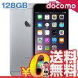 白ロム docomo iPhone6 Plus A1524 (MGAC2J/A) 128GB スペースグレイ[中古Aランク]【当社1ヶ月間保証】 スマホ 中古 本体 送料無料【中古】 【 携帯少年 】