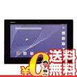 白ロム Xperia Z2 Tablet SO-05F ブラック[中古Bランク]【当社1ヶ月間保証】 タブレット docomo 中古 本体 送料無料【中古】 【 携帯少年 】
