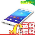 SIMフリー Sony Xperia Z3+ Dual E6533 LTE [White 32GB 海外版 SIMフリー][中古Bランク]【当社1ヶ月間保証】 スマホ 中古 本体 送料無料【中古】 【 携帯少年 】
