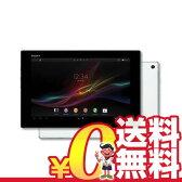 中古 Xperia Tablet Z SO-03E ホワイト 10.1インチ アンドロイド タブレット 本体 送料無料【当社1ヶ月間保証】【中古】 【 携帯少年 】