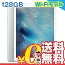 中古 iPad Pro 9.7インチ Wi-Fi (MLMW2J/A) 128GB シルバー 9.7インチ タブレット 本体 送料無料【当社1ヶ月間保証】【中古】 【 携帯少年 】