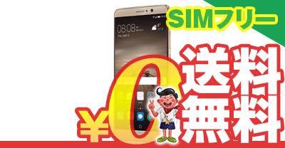 中古 Huawei Mate 9 MHA-L29 Champagne Gold【国内版】 SIMフリー スマホ 本体【当社1ヶ月間保証】【中古】 【 携帯少年 】:携帯電話とスマホケースの携帯少年
