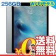 中古 iPad Pro 9.7インチ Wi-Fi (MLMY2J/A) 256GB スペースグレイ 9.7インチ タブレット 本体 送料無料【当社1ヶ月間保証】【中古】 【 携帯少年 】