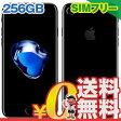 中古 iPhone7 A1779 (MNCV2J/A) 256GB ジェットブラック 【国内版】 SIMフリー スマホ 本体 送料無料【当社1ヶ月間保証】【中古】 【 携帯少年 】