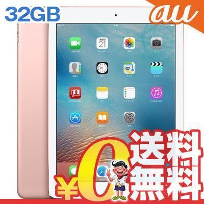 白ロム iPad Pro 9.7インチ Wi-Fi Cellular (MLYJ2J/A) 32GB ローズゴールド[中古Aランク]【当社1ヶ月間保証】 タブレット au 中古 本体【中古】 【 携帯少年 】:携帯電話とスマホケースの携帯少年