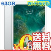 iPad Pro 10.5インチ Wi-Fi (MQDW2J/A) 64GB シルバー[中古Aランク]【当社1ヶ月間保証】 タブレット 中古 本体 送料無料【中古】 【 携帯少年 】