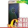 SIMフリー Motorola Moto G5 PLUS XT1687 [64GB, Fine Gold アメリカ版 SIMフリー][中古Aランク]【当社1ヶ月間保証】 スマホ 中古 本体 送料無料【中古】 【 携帯少年 】