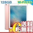 中古 iPad Pro 9.7インチ Wi-Fi (FM192J/A) 128GB ローズゴールド 9.7インチ タブレット 本体 送料無料【当社1ヶ月間保証】【中古】 【 携帯少年 】