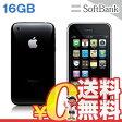 中古 iPhone 3G 16GB ブラック SoftBank スマホ 白ロム 本体 送料無料【当社1ヶ月間保証】【中古】 【 中古スマホとsimフリー端末販売の携帯少年 】