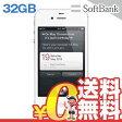 白ロム SoftBank iPhone4S A1387 (MD245J/A) 32GB ホワイト[中古Bランク]【当社1ヶ月間保証】 スマホ 中古 本体 送料無料【中古】 【 携帯少年 】