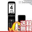 白ロム SoftBank 未使用 105SH ブラック【当社6ヶ月保証】 ガラケー 中古 本体 携帯電話 送料無料【中古】 【 携帯少年 】
