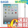 中古 iPad2 Wi-Fi (MC981J/A) 64GB ホワイト 9.7インチ タブレット 本体 送料無料【当社1ヶ月間保証】【中古】 【 携帯少年 】