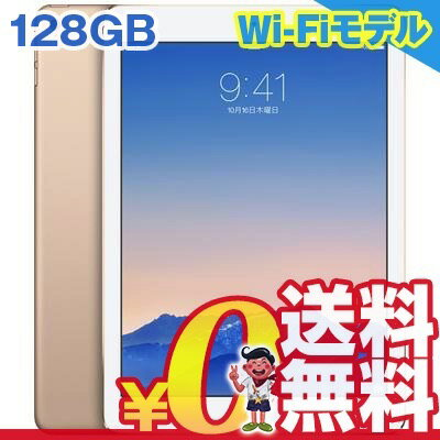 新品 未使用 iPad Air2 Wi-Fi 128GB ゴールド MH1J2J/A 9.7インチ タブレット 本体 送料無料【当社...